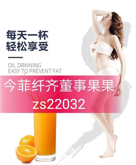 今菲纤齐VC酵素瘦身果汁都有哪些功效?减肥原理是什么?