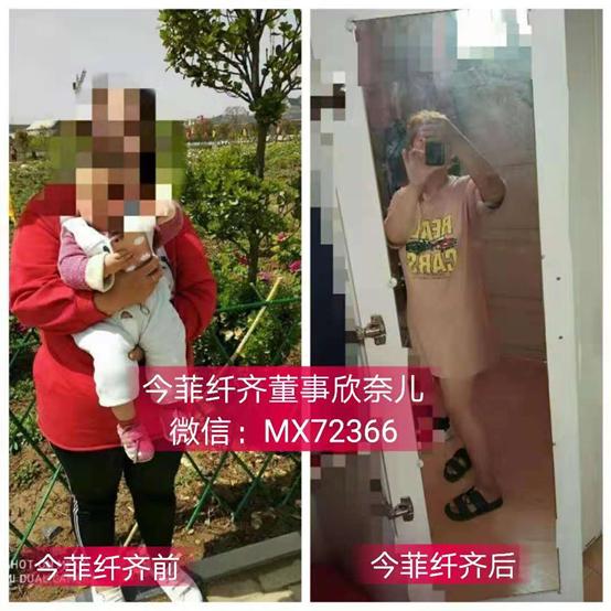 【火爆】今菲纤齐VC瘦身果汁试用装领取找欣奈儿!